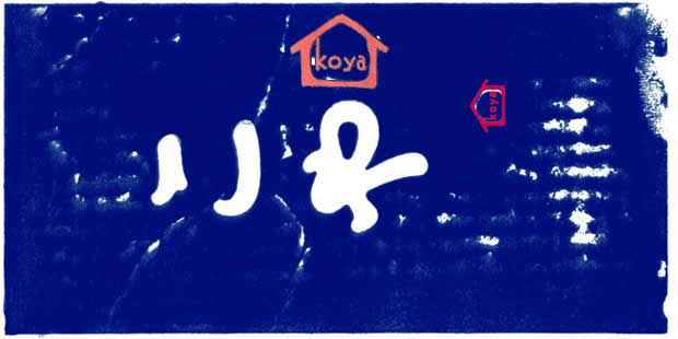 Koya Japanese Udon Restaurant, London – The Slurpiest Noodles In Town!
