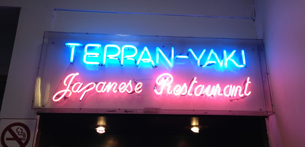 Teppanyaki Manchester, Surely It Can't Be As Bad As Sapporo?