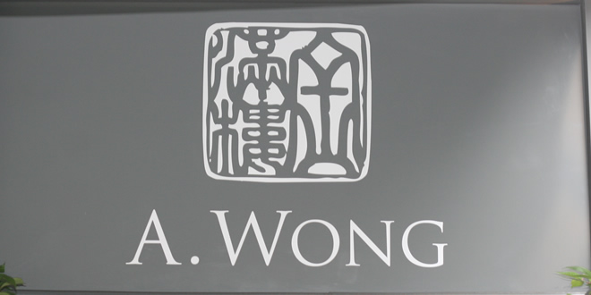 A.Wong, London – Fantastic Value, Stunning Dim Sum